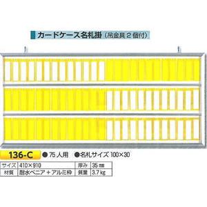 カードケース名札掛け 75人用 136-C