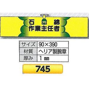 石綿作業主任者 希少 腕章 石綿関連 商店 腕章石綿作業主任者745 ゆうパケット対応可 送料300円