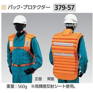 バック・プロテクター  379-57