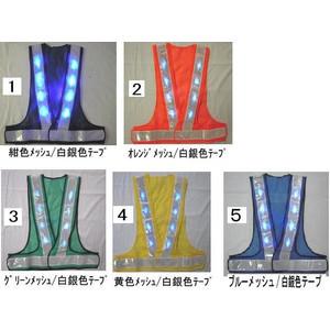 超高輝度青色LEDベスト(安全チョッキ) 5着セット 寒冷地対応反射テープ使用