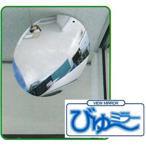 店舗内の安全確保に 丸型室内用ミラー φ600 店舗用反射鏡 スピード対応 全国送料無料 びゆーミラーナック ケイ 2020A/W新作送料無料 エス