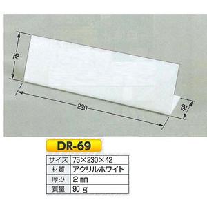 オリジナルの卓上名札が作れます 卓上名札 卓上L型プレート 70%OFFアウトレット 文字入れあり H75×W230×42mm 本日限定 DR-69