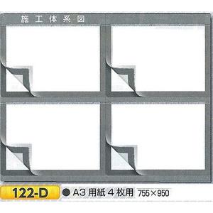 施工体系図ケース A3用紙4枚用 マグネットタイプ 122-D