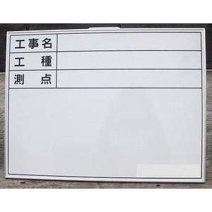 マグネット板が使用できます 工事用ホワイト黒板 撮影用黒板 たて 限定価格セール 商店 よこ型 無地 測点入り 450×600mm 工種 工事名