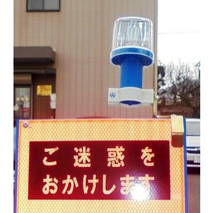 赤と青のクリスタル点滅 ソーラー式 LED 工事保安灯 点滅灯 セール特価 取付金具付 ◆高品質 青 ソーラークリスタル 赤 10個セット