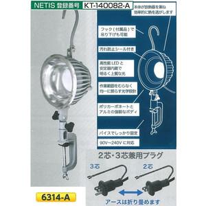 投光器 LED投光器 LED作業灯 6314-A