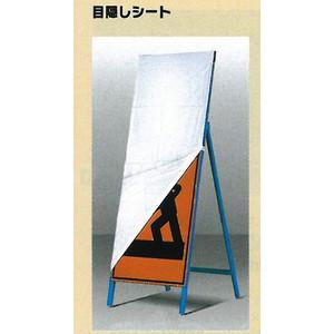 工事用立看板用目隠しシート 550×1400用 10枚セット