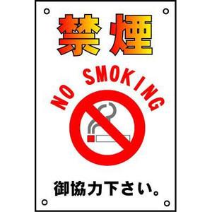 分煙 禁煙でスッキリ生活 注目度抜群です お値打ち価格で 禁煙看板 送料300円 タテ300×ヨコ200mm 小 ゆうパケット対応可 禁煙啓発表示 今だけスーパーセール限定