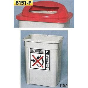 分別容器 扉なしフタ(赤)タイプ 110L 8151-F
