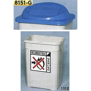 分別容器 扉付きフタ(青)タイプ 110L 8151-G