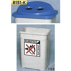 分別容器 缶用フタ(青)タイプ 110L 8151-K