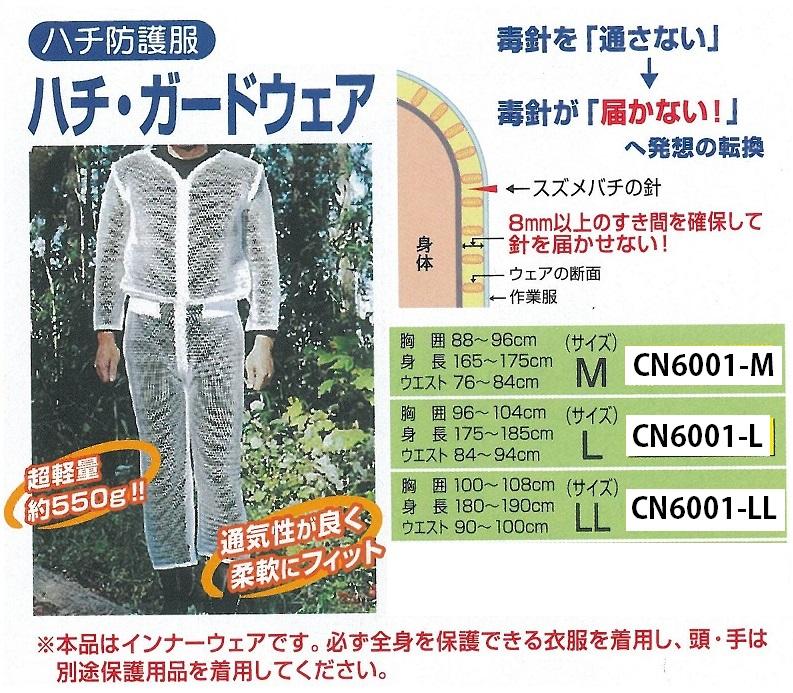【送料無料】ハチ対策用品 ハチ防護服 ハチ・ガードウェア