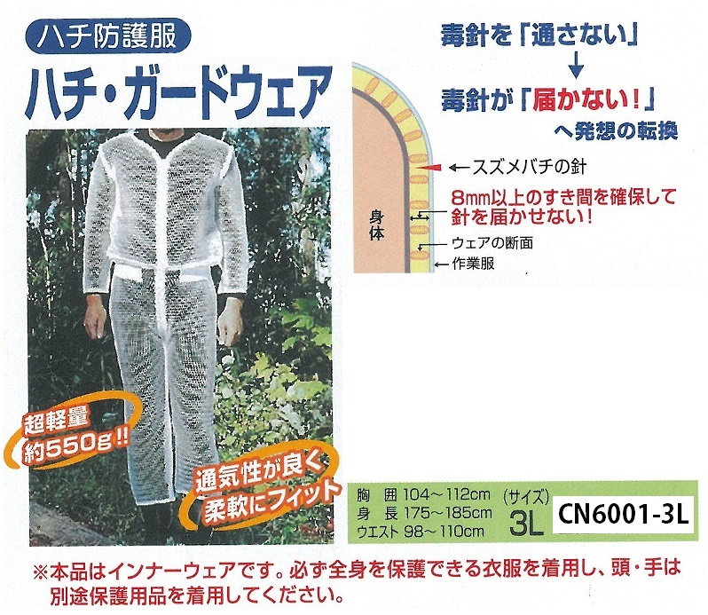 【送料無料】ハチ対策用品 ハチ防護服 ハチ・ガードウェア 3L CN6001-3L