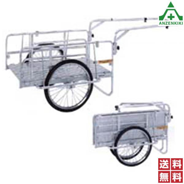 折りたたみ式アルミリヤカー ANS8-A1    ■メーカー直送につき代引き不可■