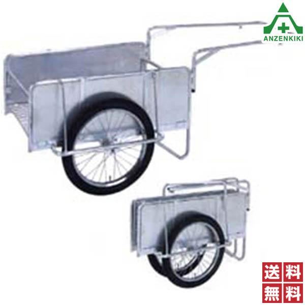 折りたたみ式アルミリヤカー ANS8-A1S 側板付き    ■メーカー直送につき代引き不可■