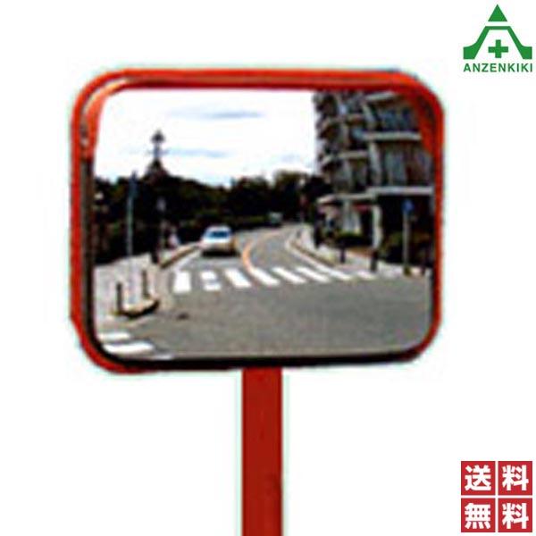 ナック ケイ エス ステンレス製 カーブミラー 角型 600×800mm ポール付 (76.3φ×4000mm) (個人宅発送不可/代引き不可)道路反射鏡 ステンレスミラー 一面鏡 道路反射鏡協会認定品 海道工業 NAC