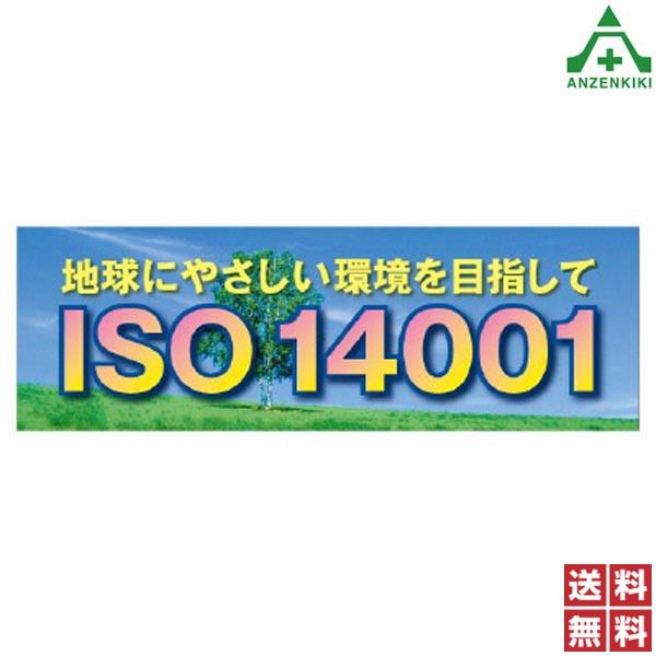 920-32 スーパージャンボスクリーン 「地球にやさしい環境を目指して ISO 14001」 (1.8×5.4m) (メーカー直送/代引き決済不可) 工事現場 建設現場 スローガン 横幕 横断幕