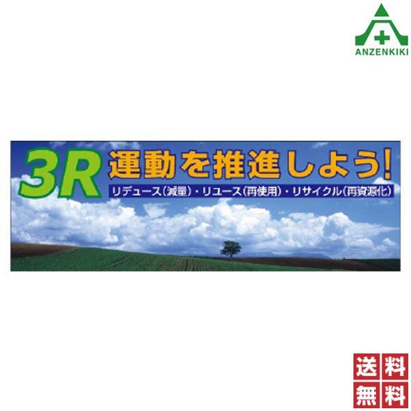920-39 スーパージャンボスクリーン メッシュ 「3R運動を推進しよう!」 (1.8×5.4m) (メーカー直送/代引き決済不可) 工事現場 建設現場 スローガン 横幕 横断幕