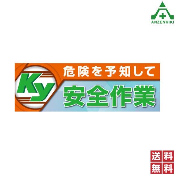920-47A スーパージャンボスクリーン メッシュ 「Ky 危険を予知して安全作業」 (1.8×5.4m) (メーカー直送/代引き決済不可) 工事現場 建設現場 スローガン 横幕 横断幕