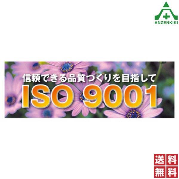 920-30 スーパージャンボスクリーン 「信頼できる品質づくりを目指して ISO 9001」 (1.8×5.4m) (メーカー直送/代引き決済不可) 工事現場 建設現場 スローガン 横幕 横断幕
