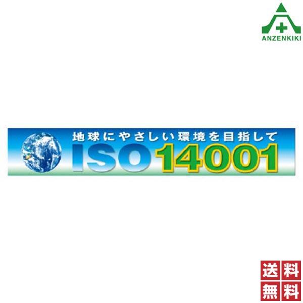 921-34 スーパージャンボスクリーン 「地球にやさしい環境を目指して ISO14001」 (1.8×5.4m) (メーカー直送/代引き決済不可) 工事現場 建設現場 スローガン 横幕 横断幕