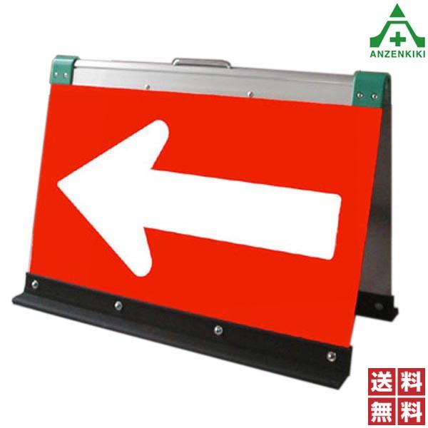 全面反射 アルミ製 折りたたみ式 矢印板 中 (500×700mm) 重し用吊り下げフック付 (メーカー直送/代引き決済不可) 矢板 矢印標示板 方向指示板 事故現場 交通整理 道路工事