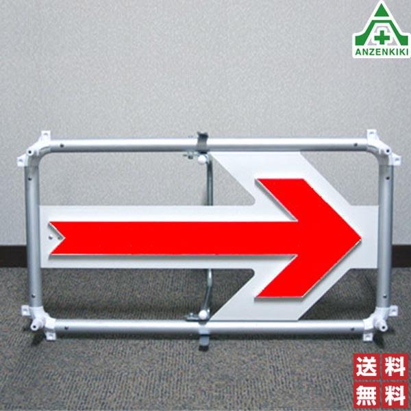 LED 矢印板 スーパーアローフラッシュ (メーカー直送/代引き決済不可) LED矢印板 LED付矢印板 LED方向指示板 パイプ型 事故現場 交通整理 道路工事