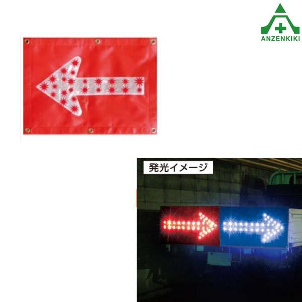 LEDシート 矢印板 ARS-1S 赤色 (540×395mm) 強力マグネット付 (メーカー直送/代引き決済不可) 矢板 LED付 矢印標示板 方向指示板 矢印シート シェブロンシート 乾電池式 事故現場 交通整理 道路工事