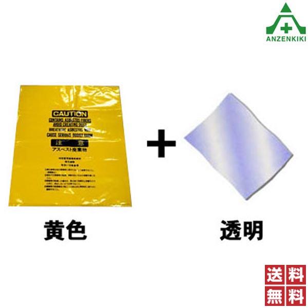 アスベスト回収袋 650×800mm 黄色100枚+透明100枚 セット品 (個人宅発送不可/代引き決済不可) 石綿 アスベスト除去工事