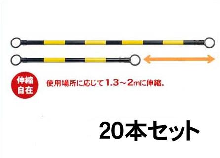 のび~るコーンバー(伸縮型)SN-200WY 黒地、黄反射20本セット   メーカー直送につき代引き不可