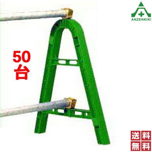 単管バリケード(樹脂製)グリーン 50台セット