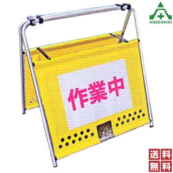 安全柵 ANTBP-4 ポケット付タイプ (メーカー直送/代引き不可) 区画用品 バリケード 屏風 衝立 保守点検用