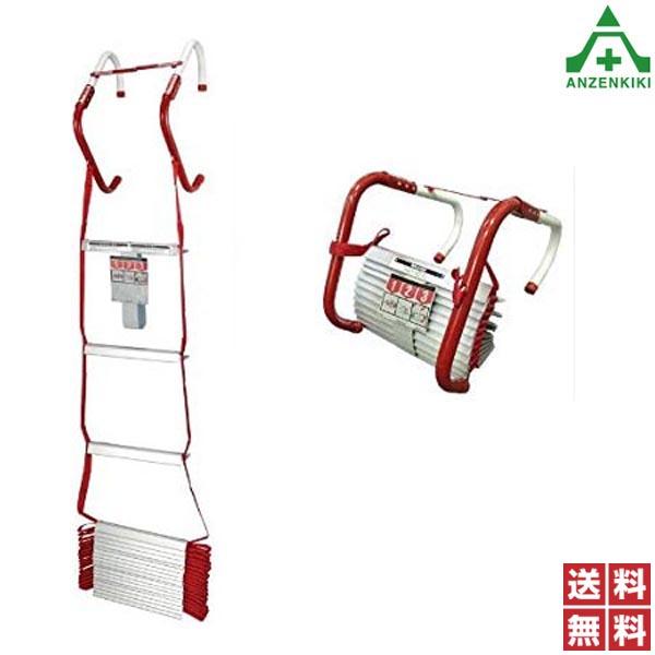 次世代 避難はしご KL-2S 2階用  ■メーカー直送につき代引き不可■
