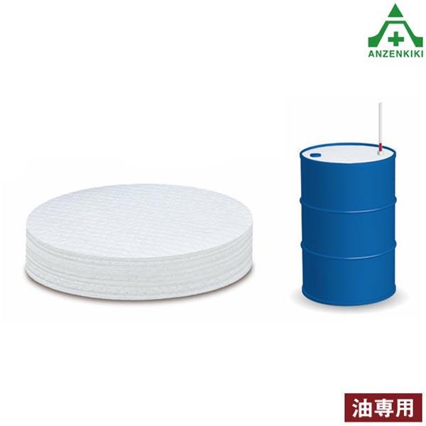 オイルガードドラム缶用マット YT0040 40枚セット サイズ:550mm×4mm厚   ■メーカー直送につき代引き不可■