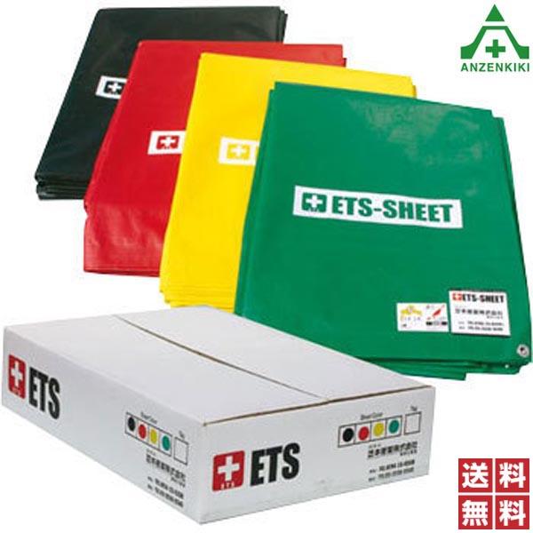 トリアージ シート ETS-SHEET 緑 イエロー 赤 ブラック 各1枚セット (メーカー直送/代引き決済不可)救命救急 災害現場 治療 優先順位 トリアージ用タグ