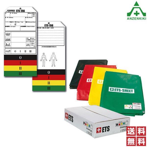 トリアージ キット ETS-KIT シート4枚+タグ100枚のセット (メーカー直送/代引き決済不可)救命救急 災害現場 治療 優先順位 トリアージ用タグ