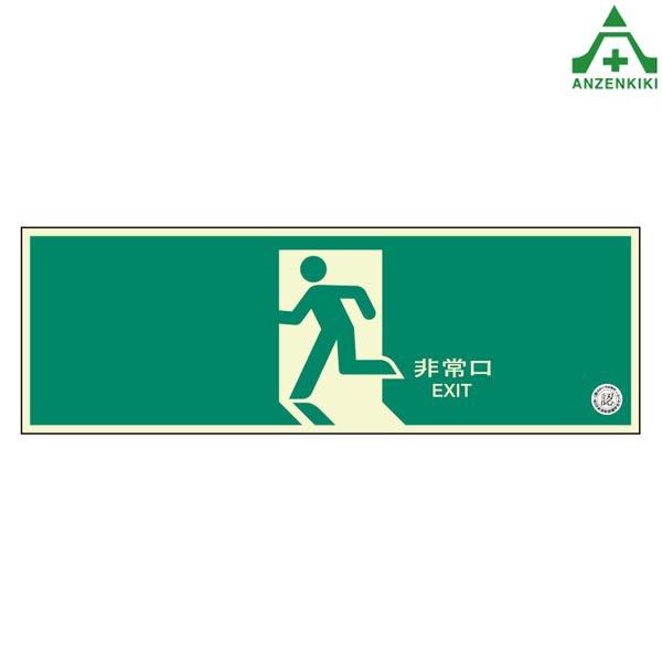 希望者のみラッピング無料 いざ という時 舗 暗闇の中でも人々を安全に導きます 避難誘導標識 319-63B避難口誘導標識 通路誘導標識 非常口標識