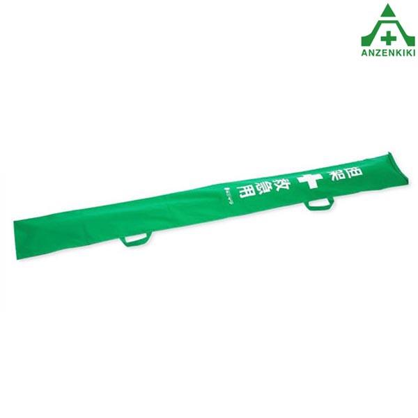376-69 担架収納袋 (メーカー直送/代引き決済不可) タンカ ストレッチャー 防災用品 救護 救命 救急 救助