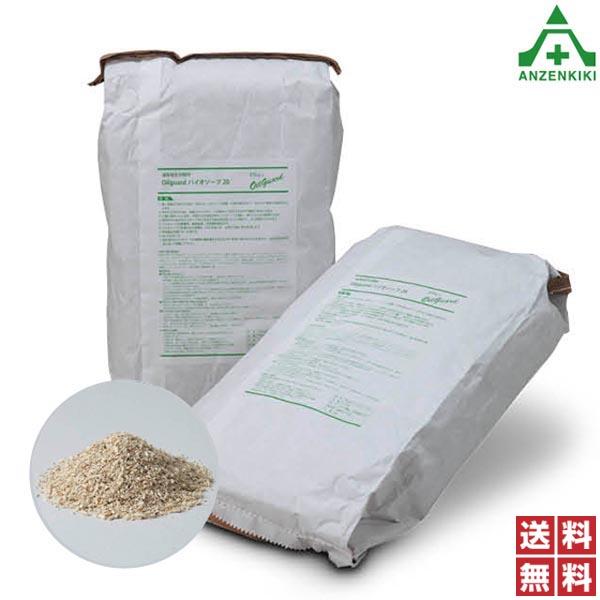 湘南ワイパーサプライ オイルガード バイオソーブ20 (2袋入) ×2セット (メーカー直送/代引き決済不可) 油吸着材 天然繊維 漏洩対策
