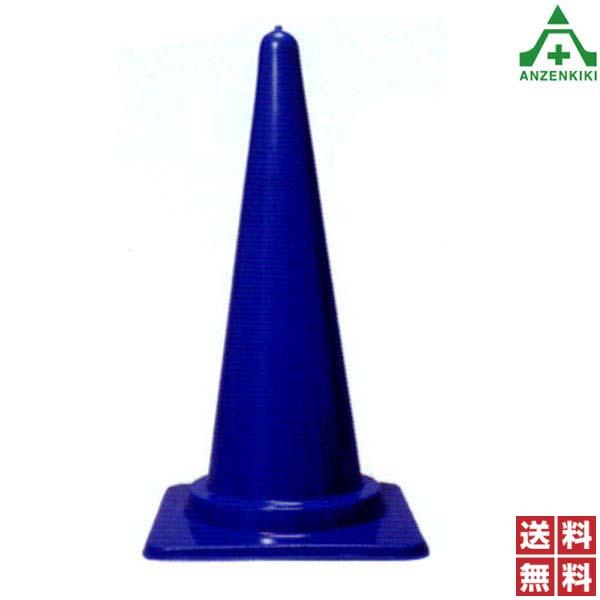 KKブルーカラーコーン M 青色 (高さ 70cm) 25本セット (メーカー直送/代引き決済不可) カラーコーン パイロン セフティコーン セーフティコーン セフティコーン