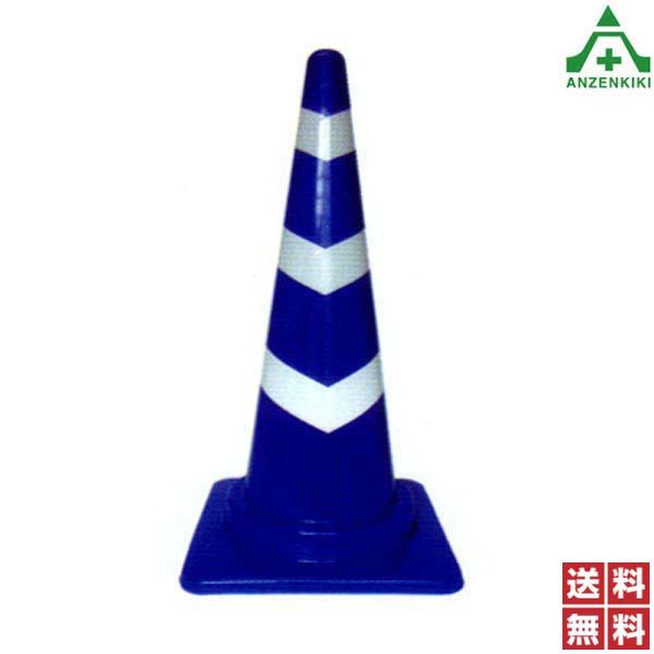 KKブルースコッチコーン M 青白反射 (高さ 70cm) 25本セット (メーカー直送/代引き決済不可) カラーコーン パイロン セフティコーン セーフティコーン セフティコーン