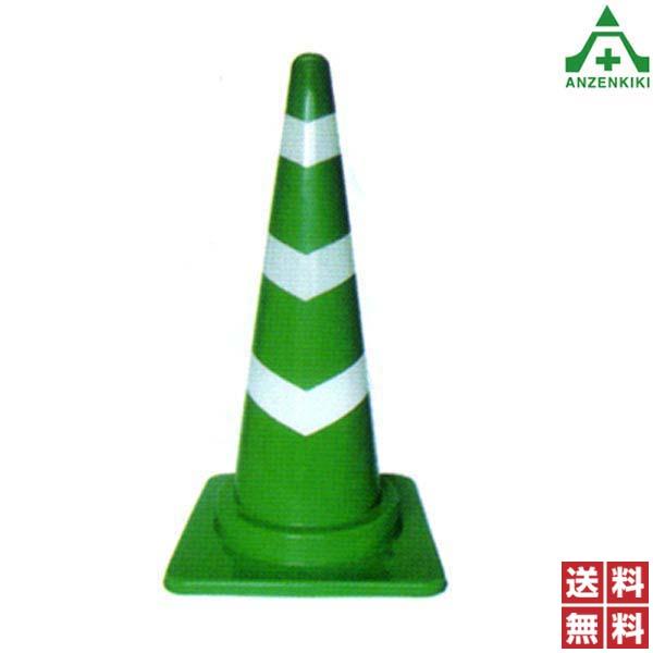 KKグリーンスコッチコーン M 緑白反射 (高さ 70cm) 25本セット (メーカー直送/代引き決済不可) カラーコーン パイロン セフティコーン セーフティコーン セフティコーン