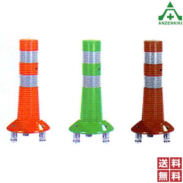 ニッタ化工品 ガードコーン K3-400 (高さ 400mm) オレンジ グリーン ブラウン (メーカー直送/代引き決済不可) 可動式 3本脚 車線分離標 ラバーポール ポストコーン ポールコーン 駐車場 車止め
