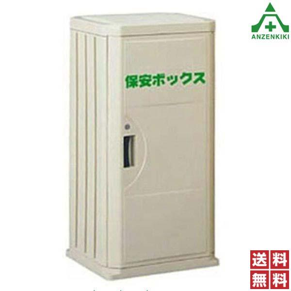 保安ボックス (保安用品収納箱) 806370 (メーカー直送/代引き決済不可) 安全器具収納ロッカー