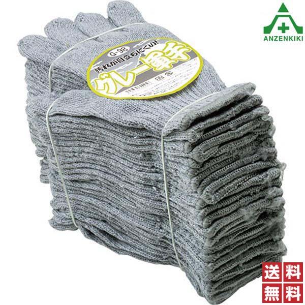 7G トクボー軍手 (グレー) G-98 60ダース (720双) セット 600g/打 (個人宅発送不可/代引き決済不可) まとめ買い 業務用 作業手袋 作業用手袋