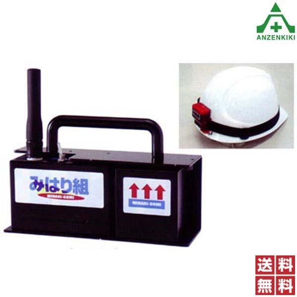 エヌディーリース みはり組 セット品 (メーカー直送/代引き不可) 重機接触 警報補助装置 作業員装着 警報感知システム 接触警報装置