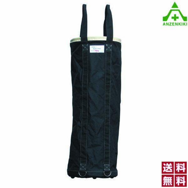 アラオ リフトバッグ φ350×H1000mm (メーカー直送/代引き決済不可) 荷揚げ用バッグ 工具吊り上げバッグ 工事現場 建設現場
