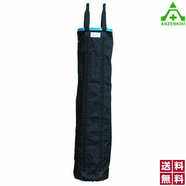 アラオ リフトバッグ φ350×H1600mm (メーカー直送/代引き決済不可) 荷揚げ用バッグ 工具吊り上げバッグ 工事現場 建設現場