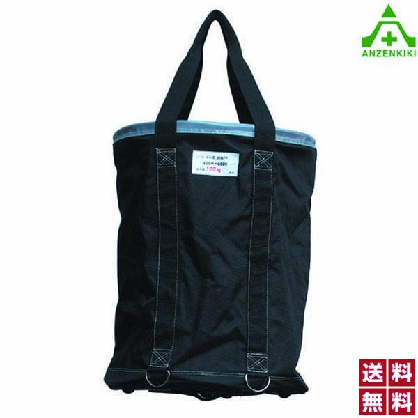 アラオ リフトバッグ φ450×H600mm (メーカー直送/代引き決済不可) 荷揚げ用バッグ 工具吊り上げバッグ 工事現場 建設現場