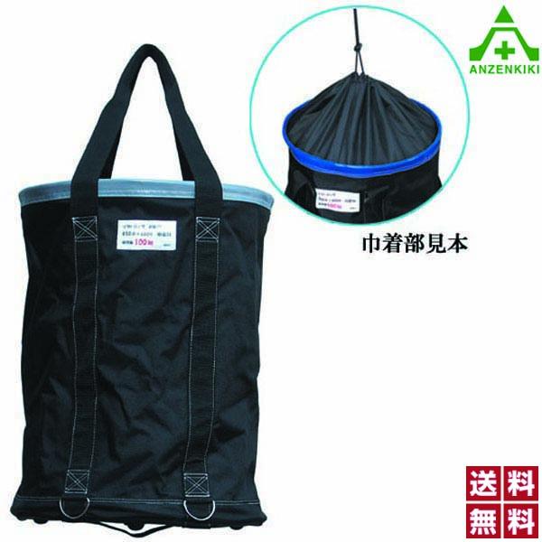 アラオ リフトバッグ 巾着加工タイプ φ450×H600mm (メーカー直送/代引き決済不可) 荷揚げ用バッグ 工具吊り上げバッグ 工事現場 建設現場